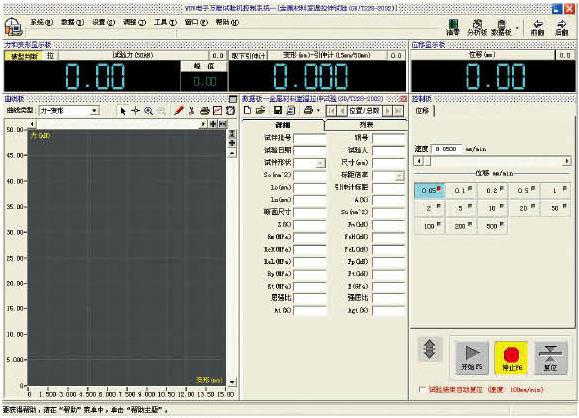 WDW-10GZ微机屏显式复合材